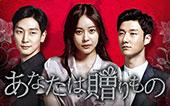 韓国ドラマ「あなたは贈りもの」