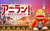 アニラン!~週末アニメランキング~