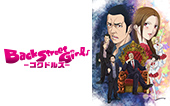 Back Street Girls ーゴクドルズー