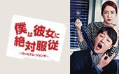 韓国ドラマ「僕は彼女に絶対服従 ~カッとナム・ジョンギ~」