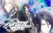 Butlers~千年百年物語~