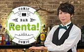 コミックBAR Renta!