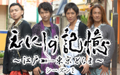 えにしの記憶 ~江戸→東京どらま~ シーズン2