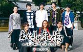えにしの記憶 ~江戸→東京どらま~ シーズン3