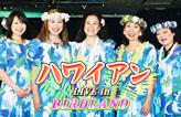 ハワイアンLIVE IN BIRDLAND