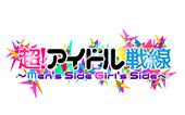 超!アイドル戦線~Men's Side Girl's Side~