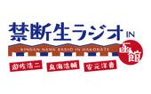 受到禁止的純樸的收音機IN函館