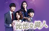 韓国ドラマ「恍惚な隣人」