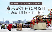 Sunday - Akasaka Hie-jinja Shrine Sanno festival ... that DyDo DRINCO special festival Tokyo of Japan returns in the Edo era
