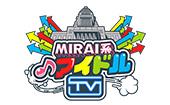 MIRAI系アイドルTV