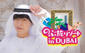 nobu旅途度假區in DUBAI