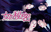 韓国ドラマ「女の秘密」
