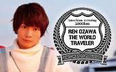 小澤廉 THE WORLD TRAVELER