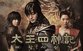韓国ドラマ「太王四神記」