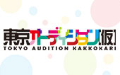 Tokyo audition (provisionally)