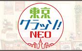 東京kurasso!NEO