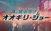 鳥居Miyuki&ogiri·表演