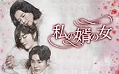 韓国ドラマ「私の婿の女」