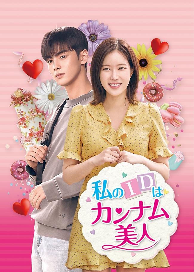 韓国ドラマ「私のIDはカンナム美人」