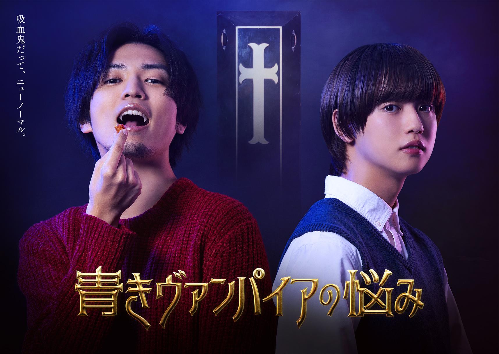 青きヴァンパイアの悩み|ドラマ|TOKYO MX