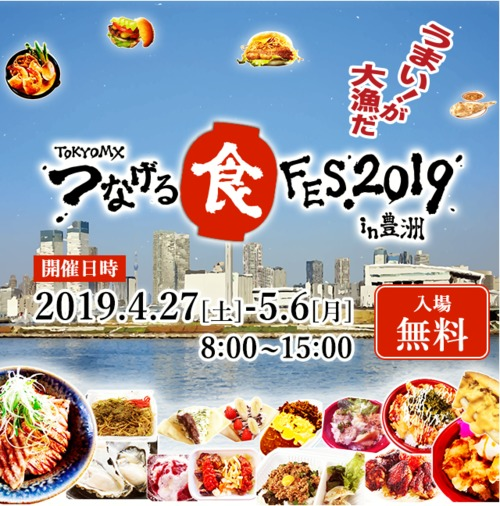 TOKYO MXつなげる食FES.2019 in 豊洲