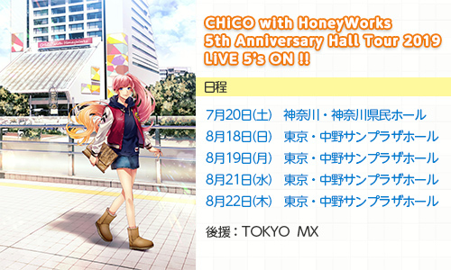 CHiCO with HoneyWorks 5th Anniversary Hall Tour 2019 LiVE 5's ON !!