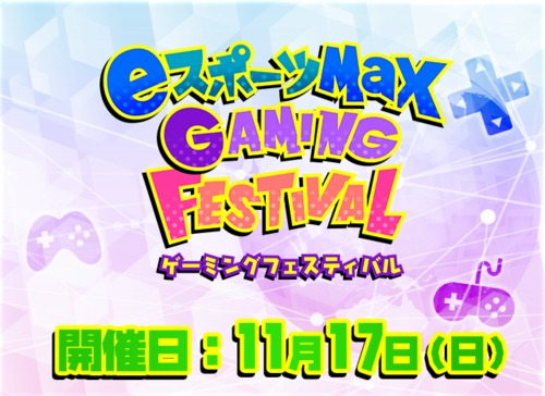 eスポーツMaX GAMING FESTIVAL 2019 Autumn