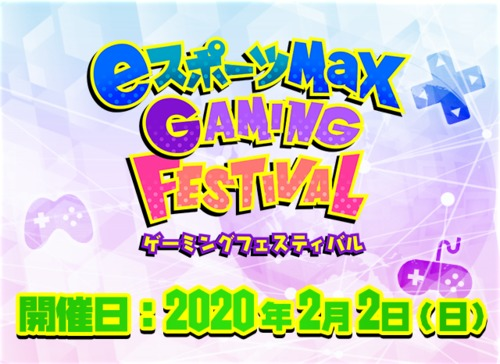 eスポーツMaX GAMING FESTIVAL Winter