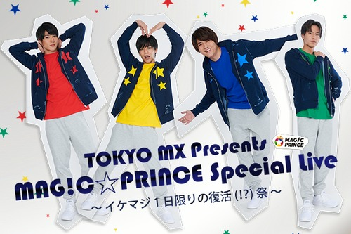 TOKYO MX Presents MAG!C☆PRINCE Special Live ~イケマジ1日限りの復活(!?)祭~