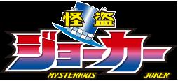 番組ロゴ:怪盗ジョーカー