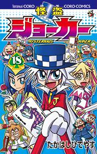 怪盗ジョーカー(第18巻)