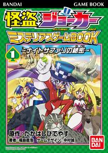 MYSTERIOUS JOKER mystery ass game BOOK (all three kinds)