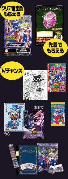 怪盗ジョーカー ×リアル宝探し 賞品画像