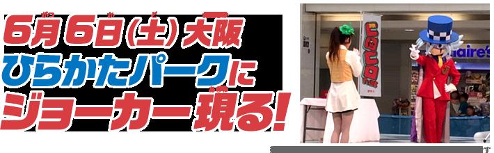 6月6日(土)大阪 ひらかたパークにジョーカー現る!