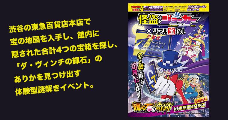 怪盗ジョーカー ×リアル宝探し 輝く石の奇跡 in 東急百貨店本店