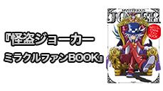 『怪盗ジョーカー ミラクルファンBOOK』