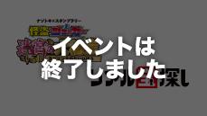 怪盗ジョーカー迷宮の大秘宝&リアル宝探しin和歌山マリーナシティ
