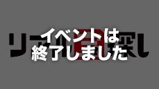 怪盗ジョーカー×リアル宝探しin東急百貨店本店