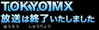 TOKYO MX:放送は終了いたしました