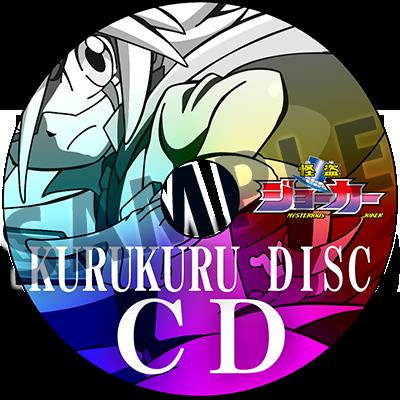 CD「くるくるディスク」