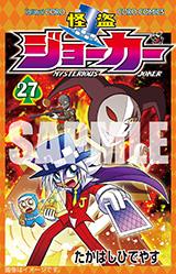 コミックス27巻の画像
