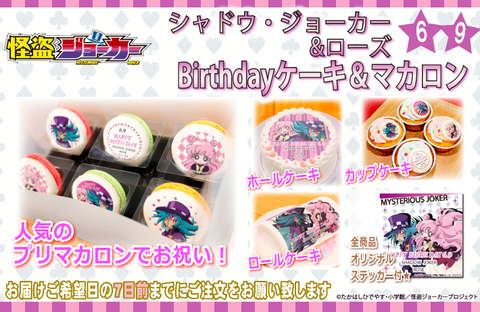 Birthday cake of shadow & Rose releases, and it is decided!