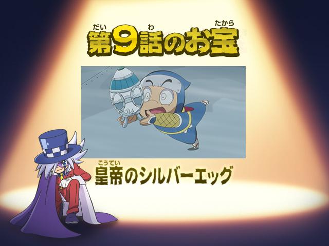 Silver egg of the treasure emperor of Episode 9