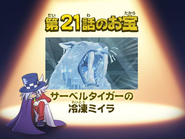 Frozen mummy of treasure saber tiger of Episode 21