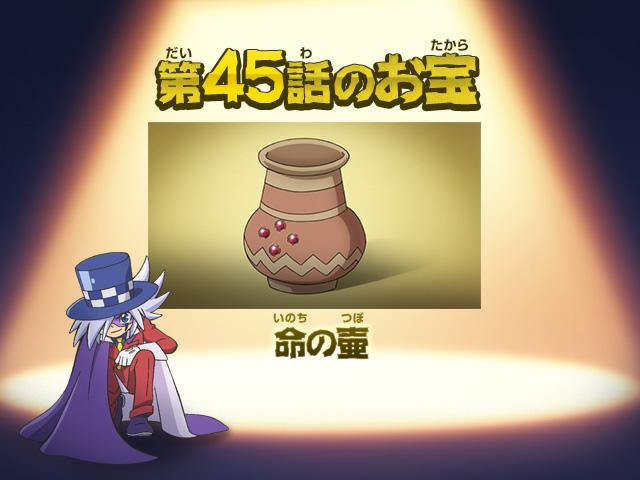 Treasure: Episode 45