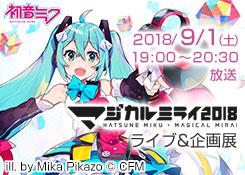 初音ミク「マジカルミライ 2018」ライブ&企画展