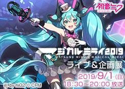 初音ミク「マジカルミライ 2019」ライブ&企画展