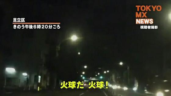 火の玉 東京