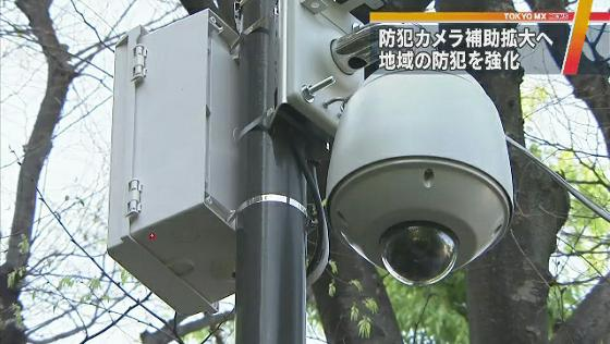 It is Tokyo to expansion supporting to the local security camera repair costs