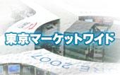 東京市場寬大